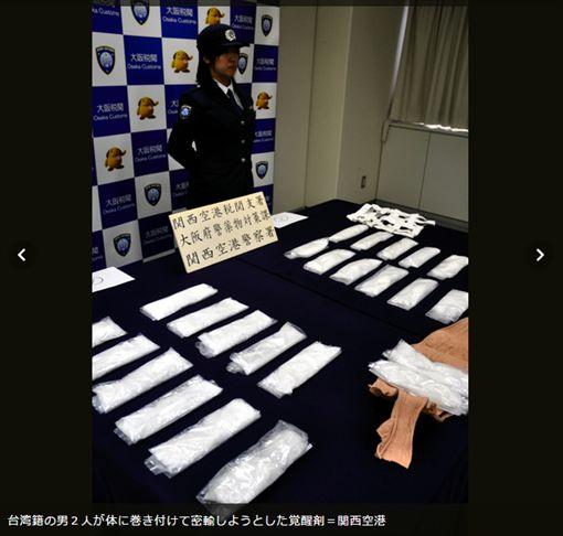 陳楠賑和鄭志男走私毒品入境日本。(圖/翻攝自朝日新聞)