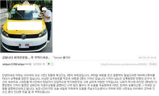 計程車司機,性侵,韓國女學生(圖/翻攝自유학일기 - 留學日記臉書)