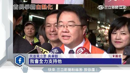 2018母雞帶小雞? 黃國昌新北民調吊車尾
