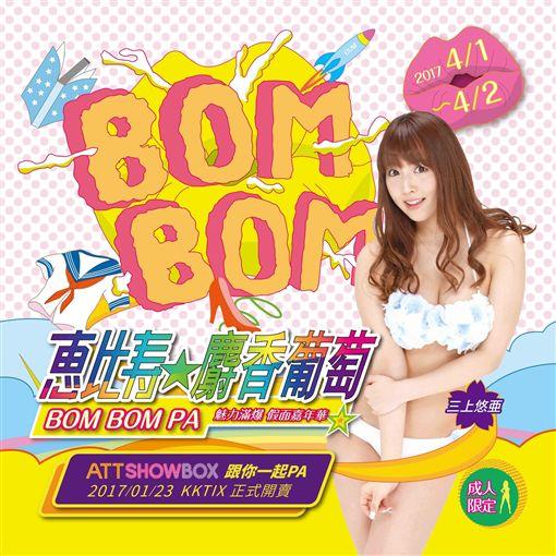成人版AKB48!三上悠亞領軍「惠比壽★麝香葡萄」襲台
