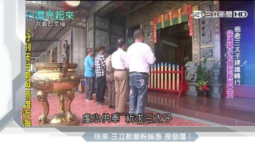 受神明指引做「蝦餅」 台南安平的李家傳奇