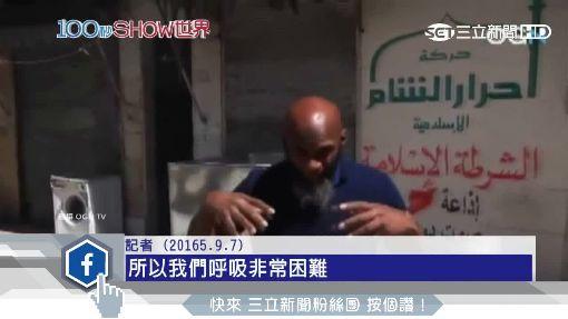 """裊裊""""綠煙""""擴散! 敘利亞化武攻擊鐵證"""