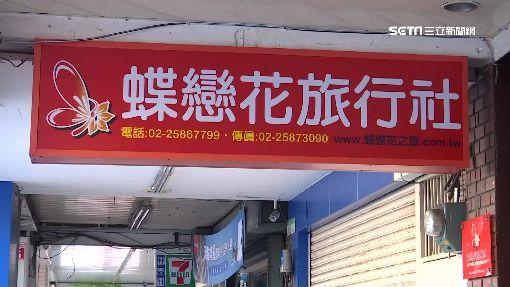 -蝶戀花-旅行社-