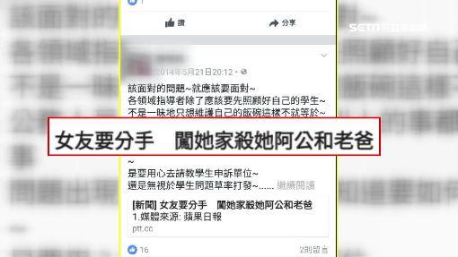 """威總子閃照爆劈腿! PO""""分手殺人文""""成真"""