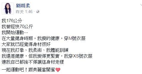 圖翻攝自劉雨柔臉書
