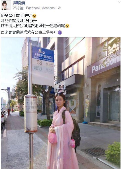 不愛上哥們!周曉涵撇愛王家梁 圖/翻攝自臉書