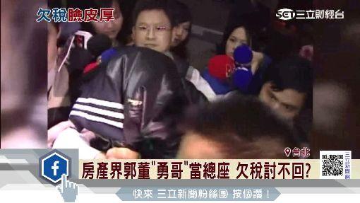 """名人落難大不同! 房產界郭董""""勇哥""""欠稅討不回?"""