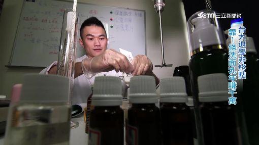 台大醫科退學生 靠一條洗面乳人生逆轉