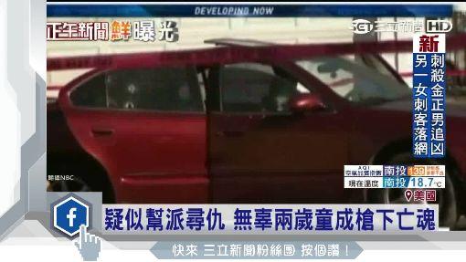 致命槍擊臉書直播 汽車遭轟2歲童亡