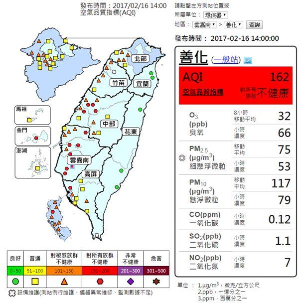 空氣品質0216 圖/翻攝自環保署
