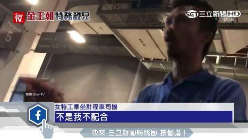 「VX神經毒」奪金正男命?2女1男落網