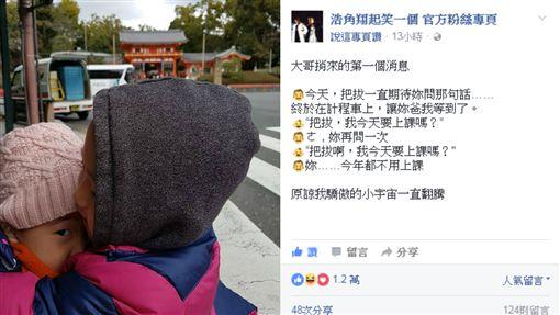 浩角翔起、浩子、阿翔/臉書