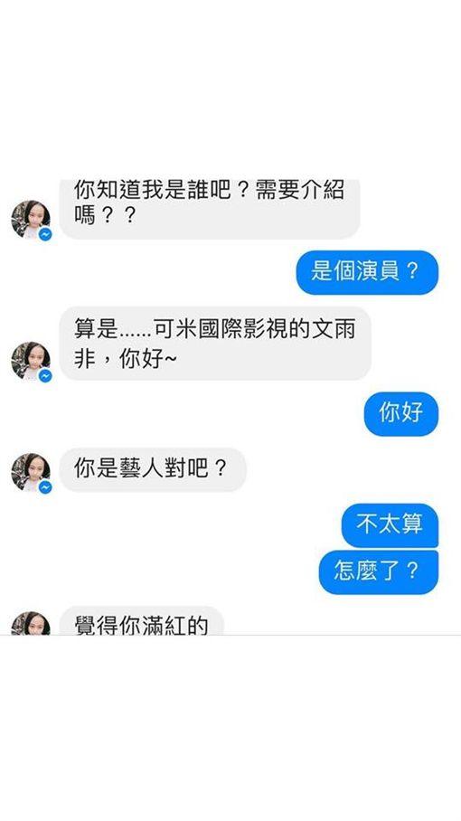 文雨非,冒充,盜用(圖/翻攝自文雨非臉書)