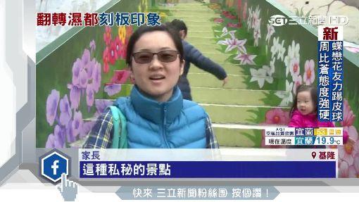 """基隆社區成打卡熱點 """"彩繪巷弄""""成秘境"""