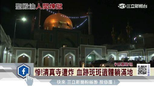 巴基斯坦清真寺遭炸彈攻擊 釀75死250傷