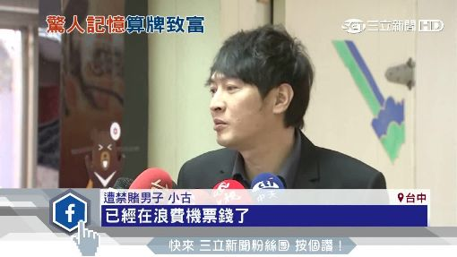"""吉他師""""台灣賭神"""" 成50國封殺黑名單"""