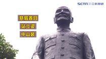 ▲內政部立法規定塑造蔣公銅像注意事項,穿著與外表皆有一套規定。
