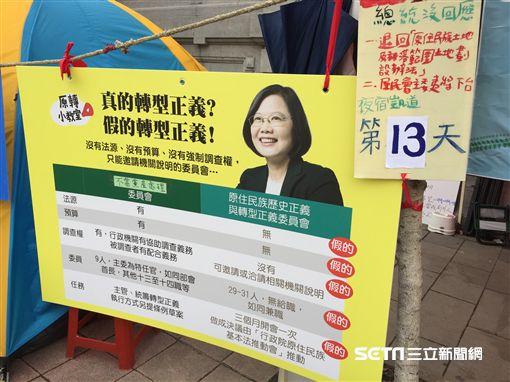 原民凱道抗議,傳統領域 記者張之謙攝