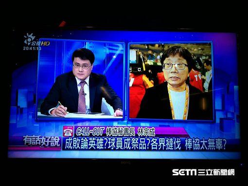 ▲公視有話好說節目電話連線棒協祕書長林宗成。(圖/翻攝自公視)