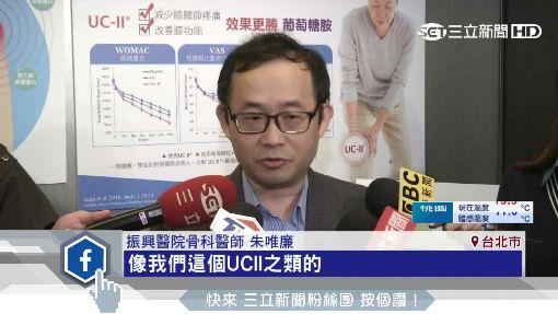 關節保養有新法 UCII補軟骨細胞