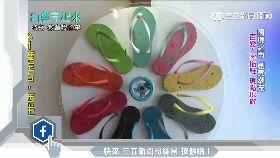 情侶賣百變「人字拖」 救活黃昏鞋業