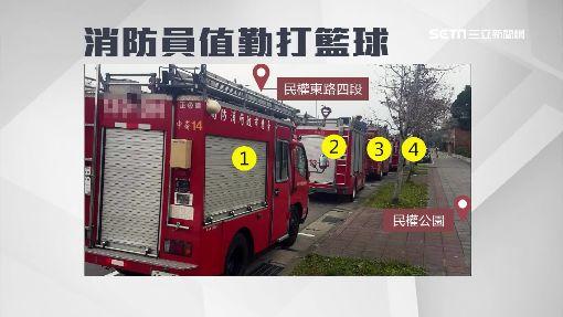 扯!消防車鳴警笛出動 不為救火為打球