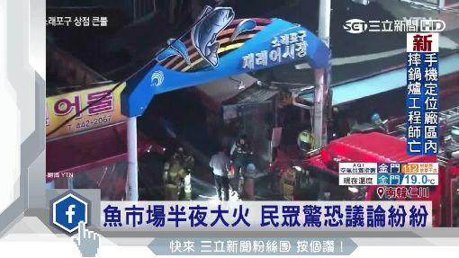 火球竄上天 韓仁川魚市場夜半大火