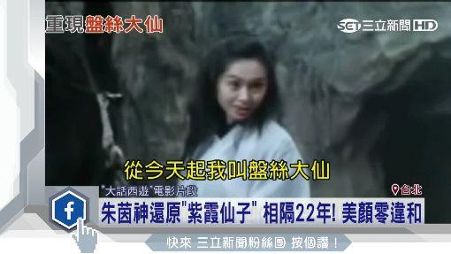 """朱茵神還原""""紫霞仙子"""" 相隔22年! 美顏零違和"""