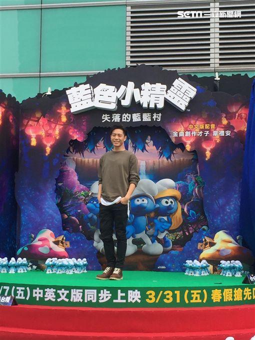 韋禮安 配音 聲優 藍色小精靈:失落的藍藍村 圖/記者范樺沂攝影