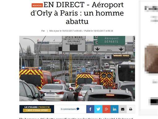 法國媒體報導,一名男子18日在巴黎歐利機場竊取一名巡邏軍人的武器,試圖逃逸,遭安全單位擊斃,並無其他人受傷。(圖取自費加洛報網站lefigaro.fr)
