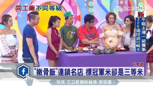"""""""嫩骨飯""""連鎖名店 標冠軍米卻是三等米"""