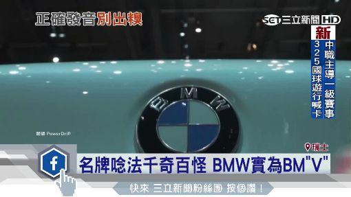 """大家都唸錯! BMW正宗唸法BM""""V"""""""