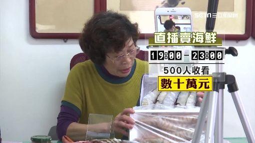 """直播""""拉客""""得分時! 海鮮日攤平價.夜頂級"""