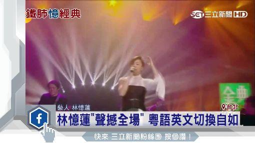 飆唱林憶蓮「經典曲 彭佳慧下台歉「沒唱好」|三立新聞台
