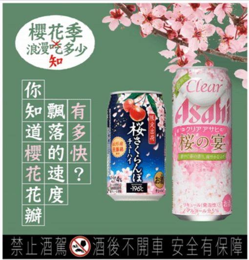 櫻花拿鐵熱賣!全家小編:知道『櫻花后里雪』嗎?