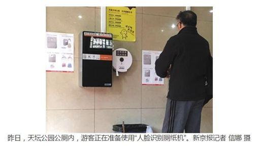 到北京天壇公園上廁所,請自備衛生紙,否則就得「刷臉」,透過「人臉識別廁紙機」自動出紙。這項措施是為了因應有北京市民隨意大量抽取公園廁所裡的免費衛生紙。(圖取自新京報網www.bjnews.com.cn)