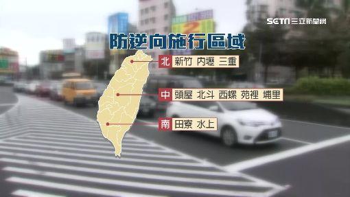 """防逆向誤闖!國道交流道""""塗紅"""" 駕駛:沒效"""