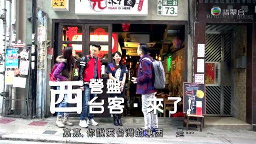 香港TVB美食節目塗掉台灣國旗(圖/翻攝自YouTube)