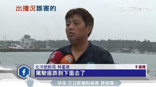 飛彈快艇撞漁船 海軍遭爆違反「航行規則」