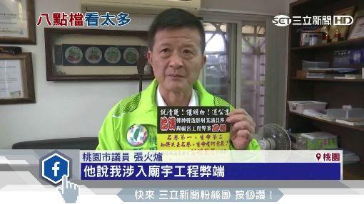 """遭影射介入宮廟工程 議員""""斬雞頭""""表清白"""