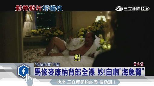 """馬修麥康納背部全裸 妙!自嘲""""海象臀"""""""