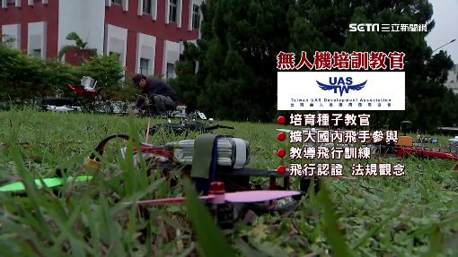 台灣無人機應用協會 「飛訓」如考駕照