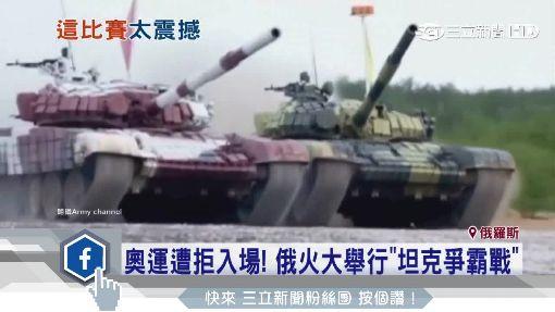 """戰鬥民族94狂! 奧運遭拒.自辦""""坦克大戰"""""""