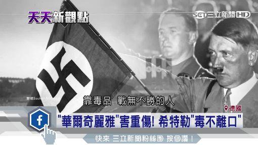 """邪惡""""冰毒""""藏鏡人 竟是人魔""""希特勒"""""""