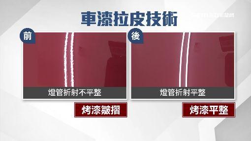 台灣獨創車身拉皮 外國技師也來取經