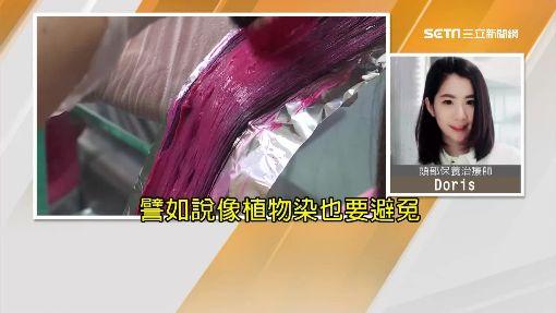 染髮不抓頭!化學物質易滲透血液 刺激人體