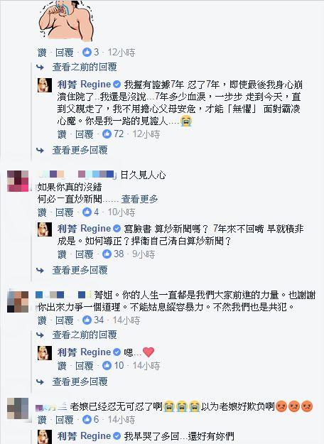 圖翻攝自利菁 羅霈穎臉書