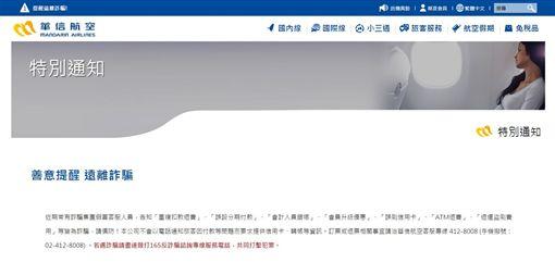 詐騙新招!以「誤訂機票」為由 民眾慘遭騙走20萬。資料來源:華信航空