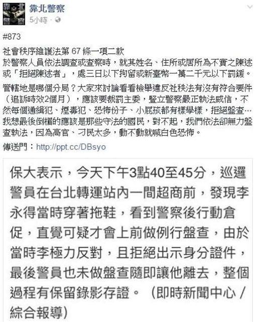 靠北警察貼文認為李永得已違法。(圖翻攝靠北警察)