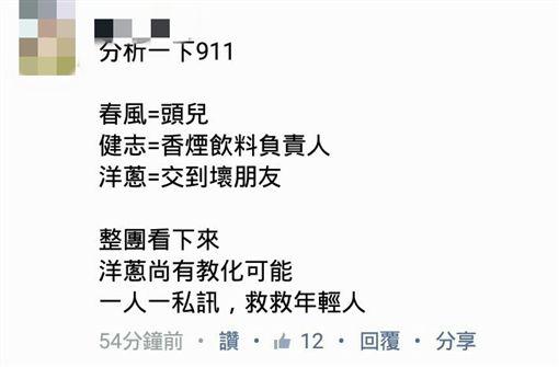 玖壹壹、春風、洋蔥、梁云菲/臉書